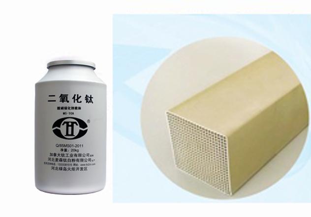 脱硝催化剂用二氧化钛(MS-TCA  )