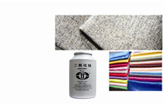 化纤级锐钛型钛白粉(NAH-105)